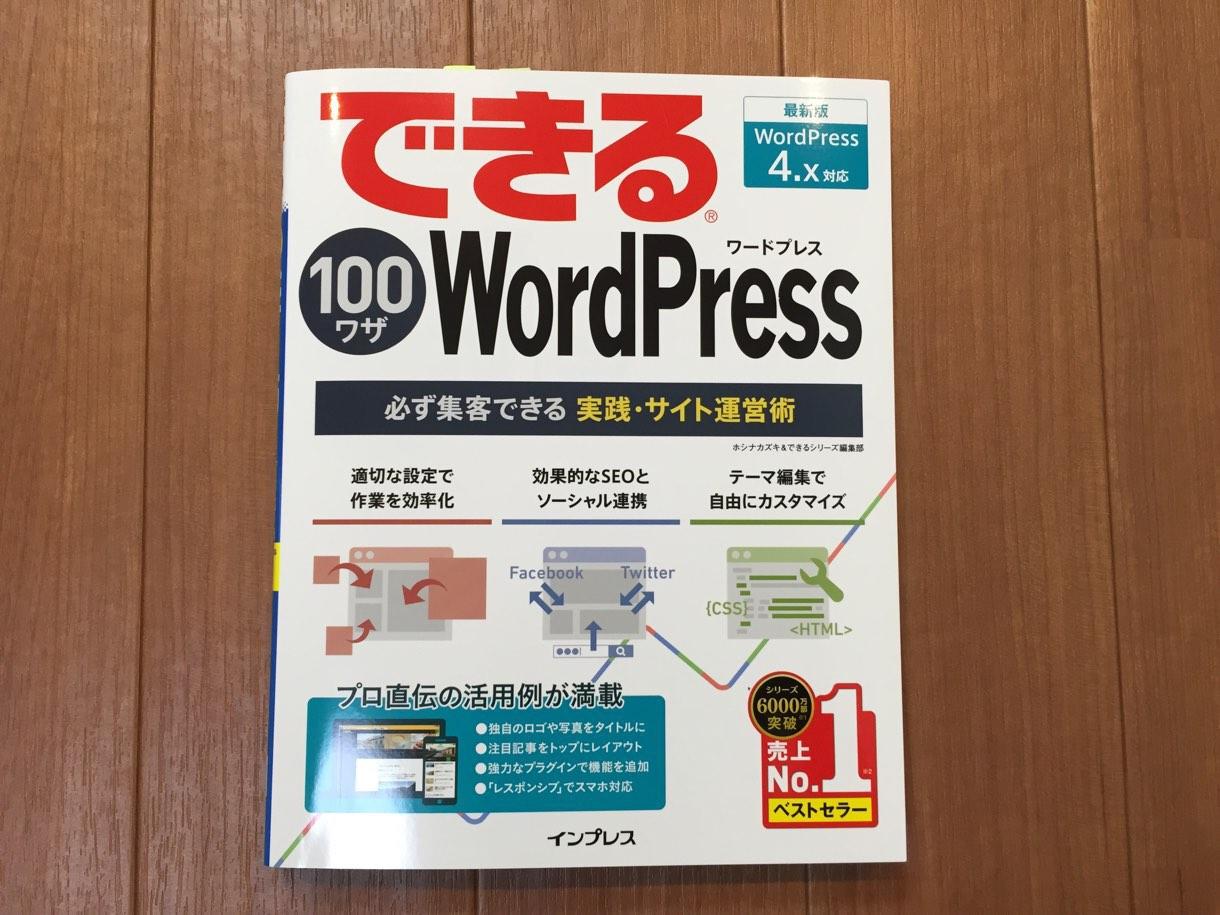 [Å]「できる100ワザ WordPress」WordPress運営全体がわかる1冊!基礎から1度勉強したい人は一読の価値あり