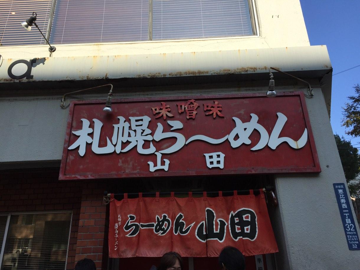 大行列を作っていた「札幌ら〜めん 山田」