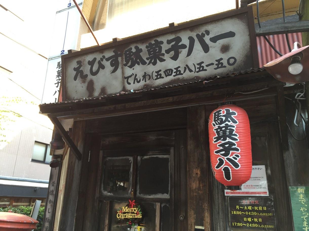 駄菓子屋バー