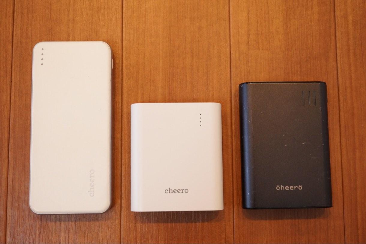 3台のバッテリー比較