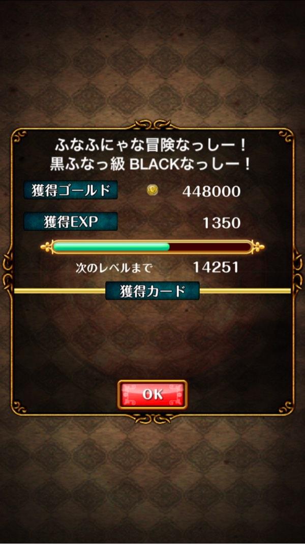 黒ふなっ級 BLACKなっしー!