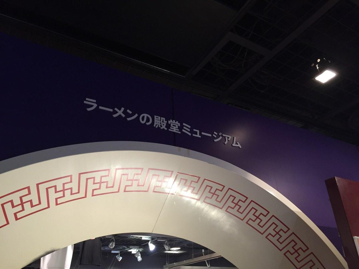 ラーメンの殿堂ミュージアム