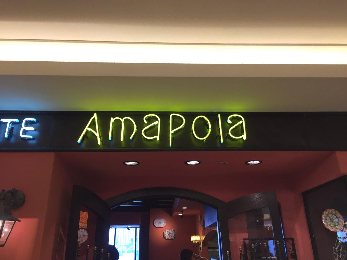 アマポーラ 外観