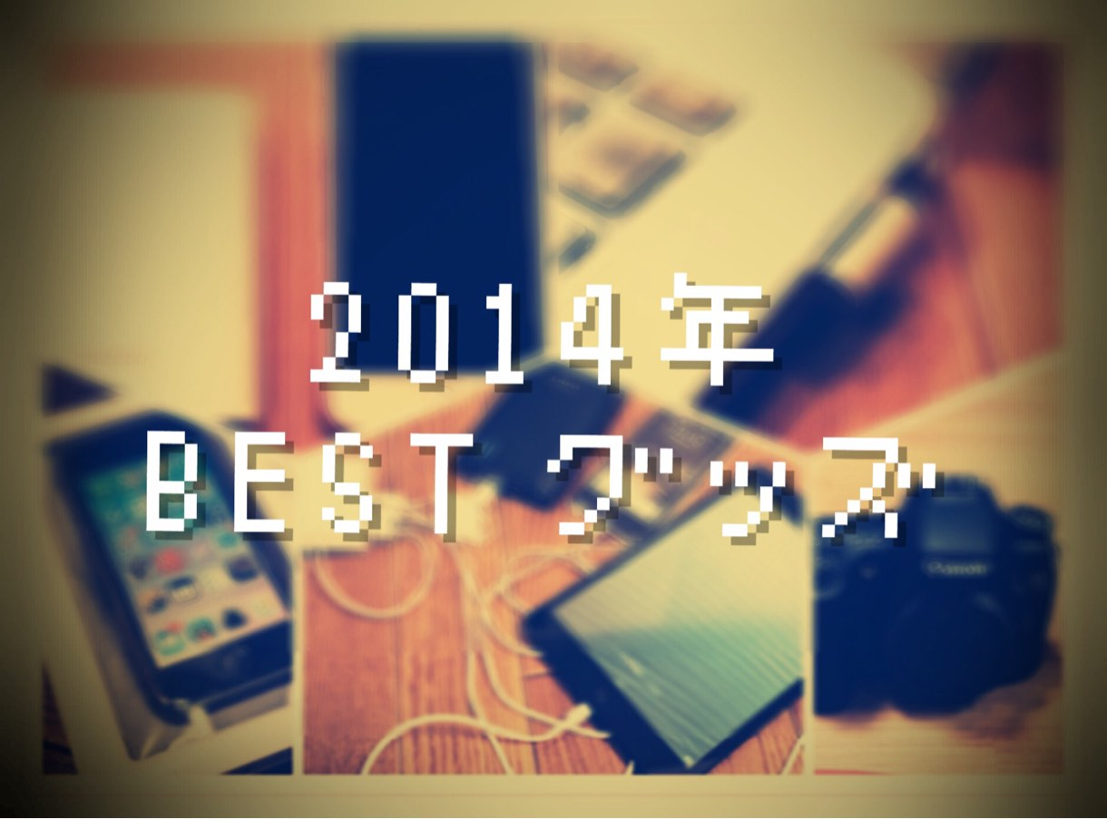2014年 BEST グッズ