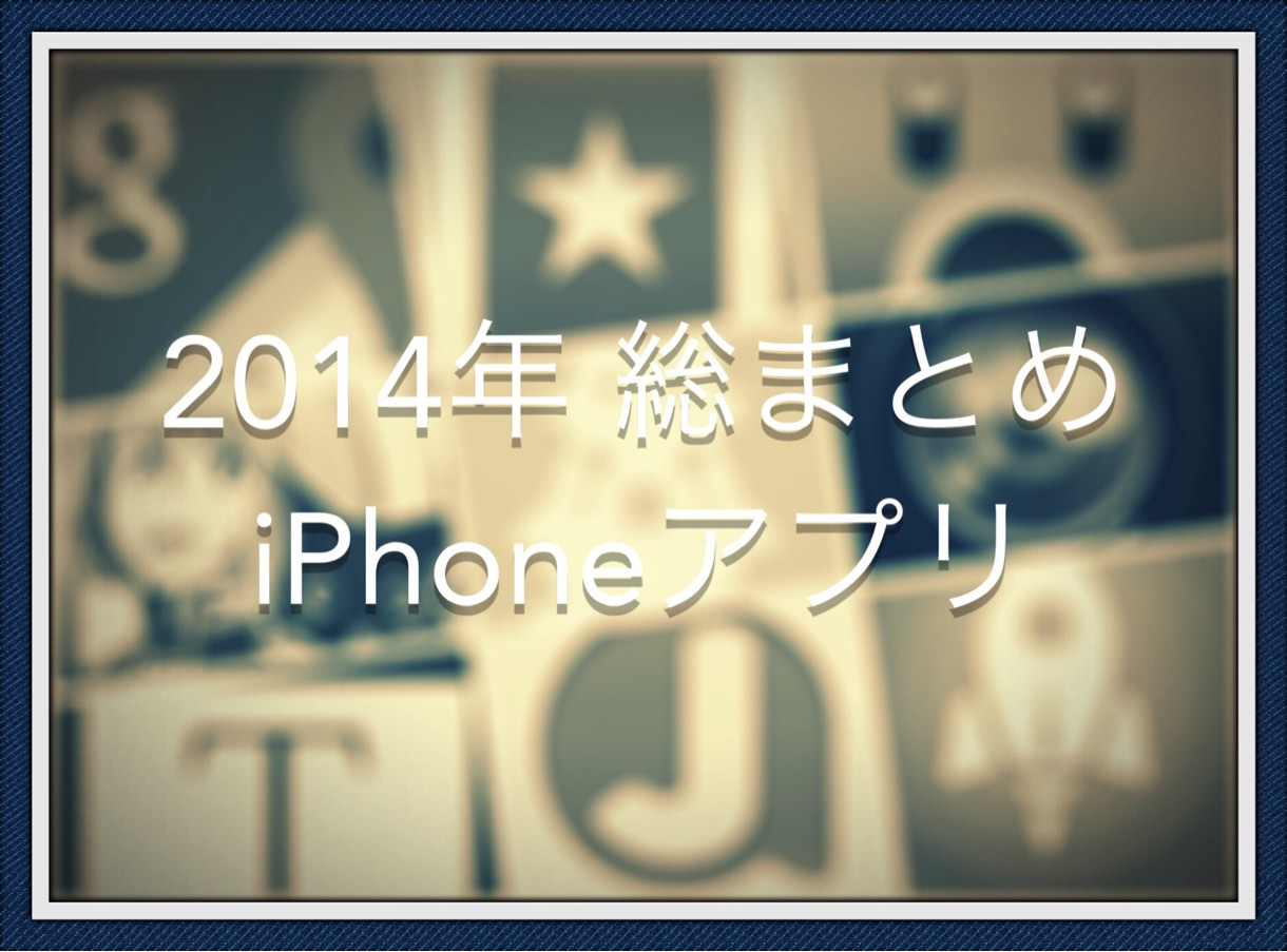 2014年 iPhoneアプリ