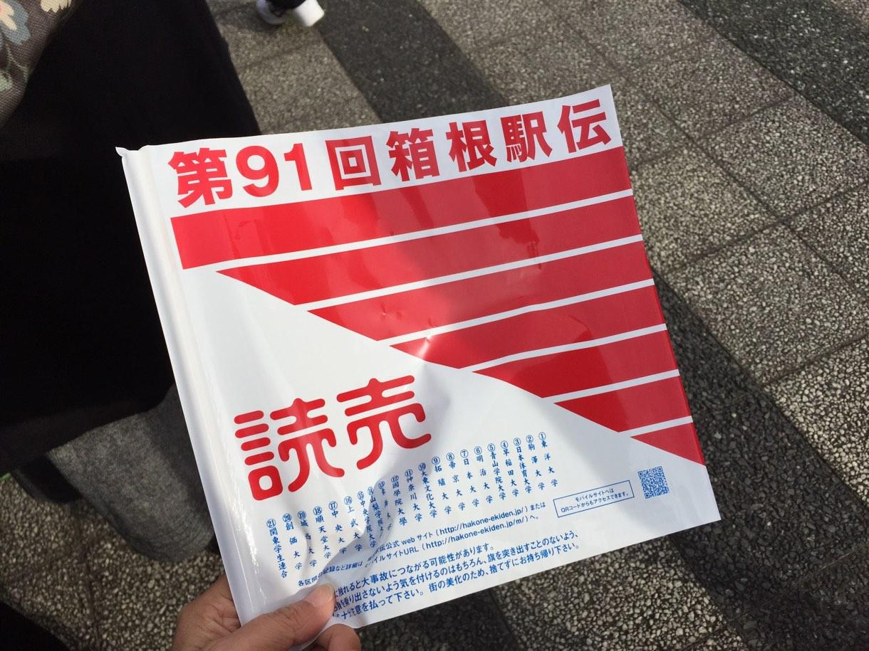 箱根駅伝 アプリ