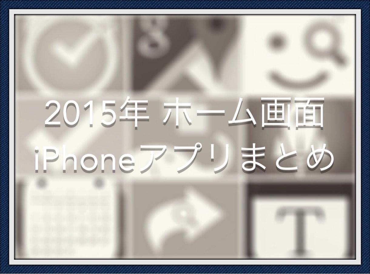 2015年 ホーム画面アプリまとめ