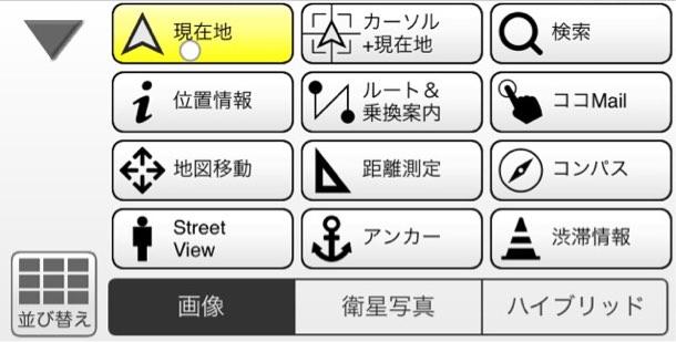 MyMap+機能
