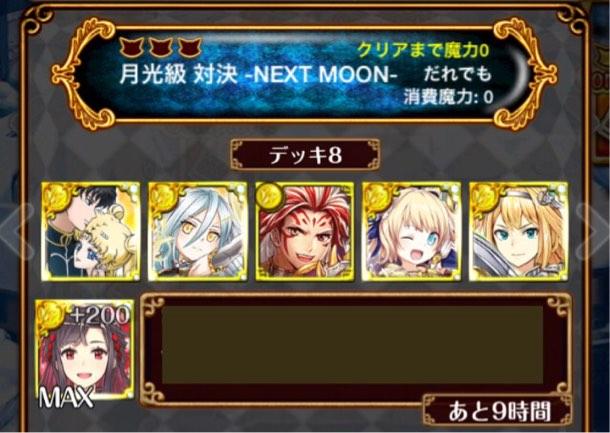 月光級 対決 NEXT MOON