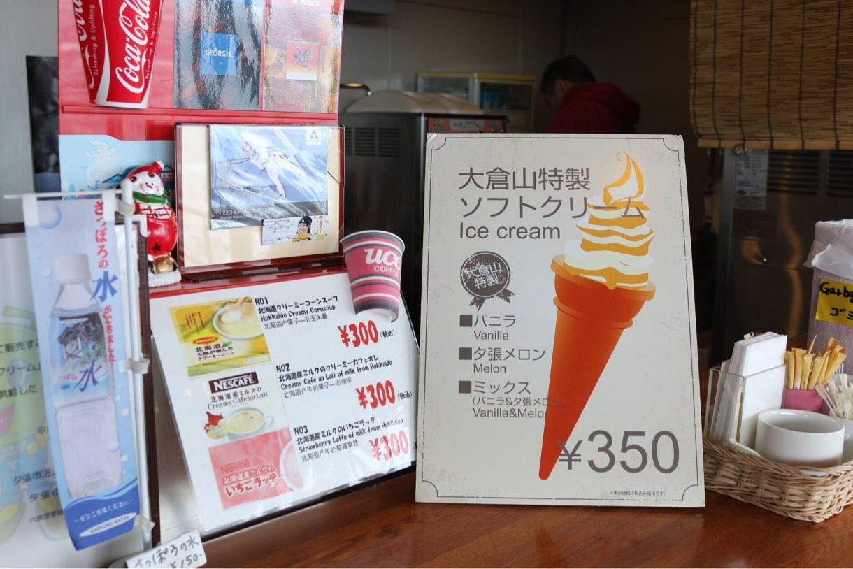 大倉山特製ソフトクリーム