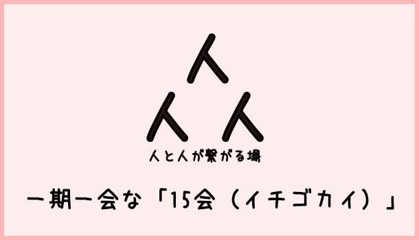 第4回15会(イチゴカイ)