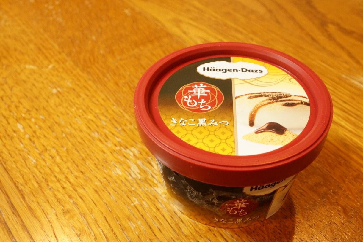 [Å] ハーゲンダッツ餅入り「きなこ黒みつ」美味しすぎて究極の幸せスイーツ確定!