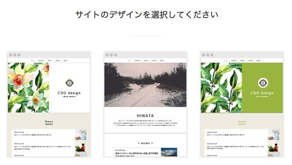 サイトのデザインを選択