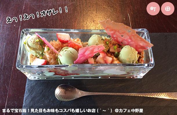 グルメツアー in.町田