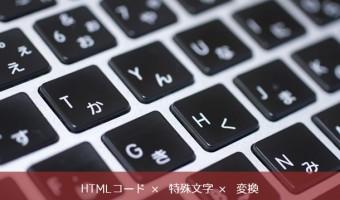 HTMLコード特殊文字変換