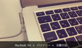 MacBook Air バッテリー交換方法
