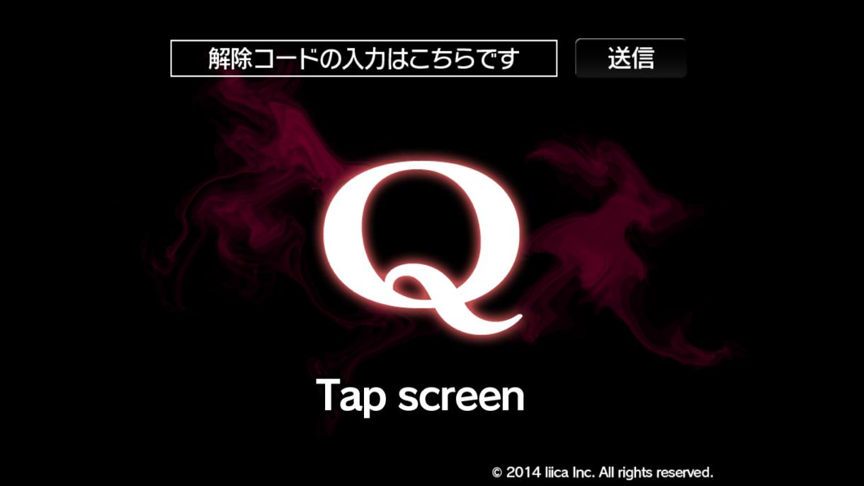 Qのスタート画面