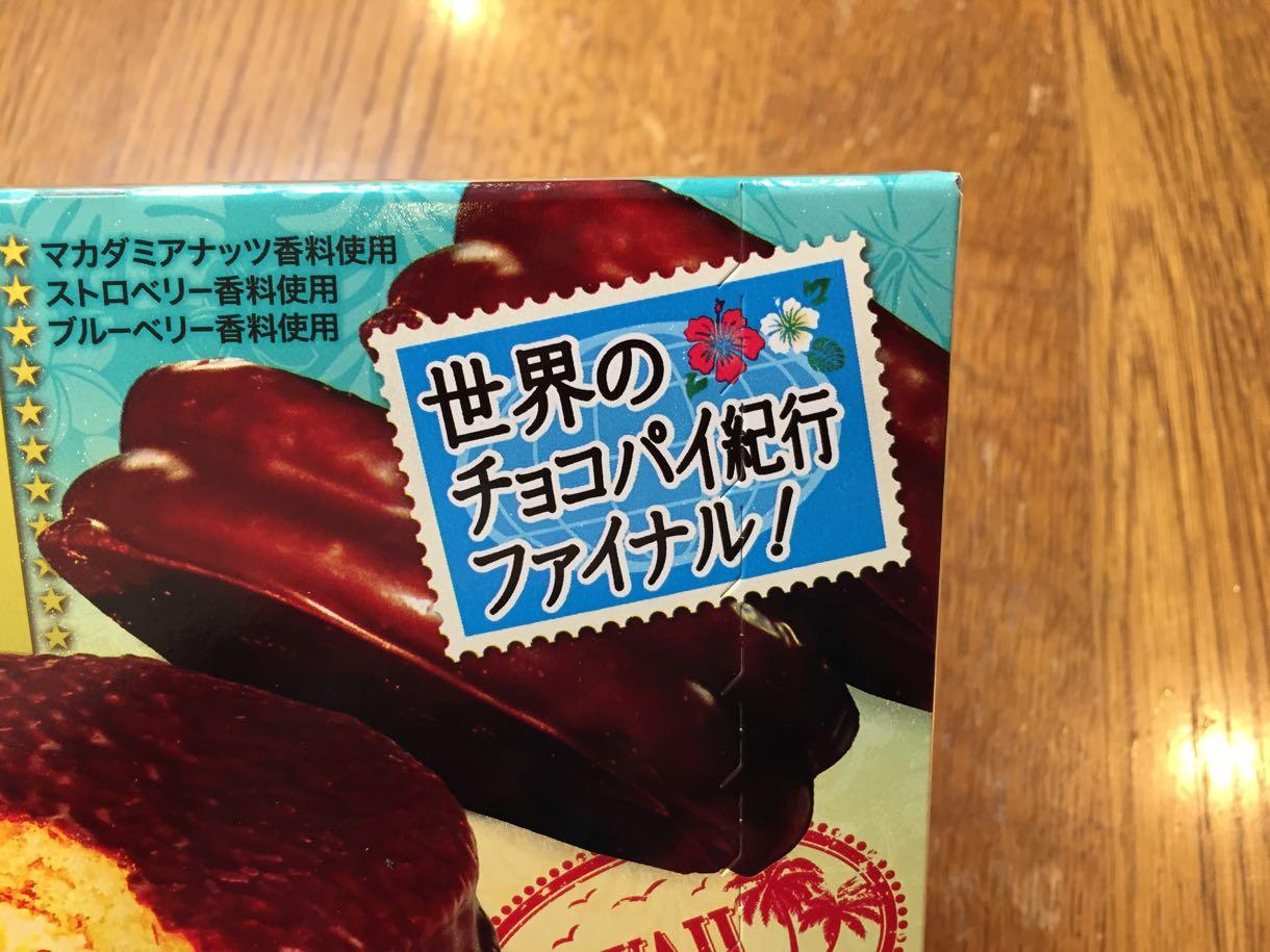 世界のチョコパイ紀行ファイナル