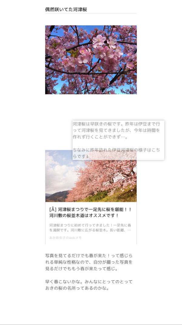 Ameba Ownd iPhoneアプリ