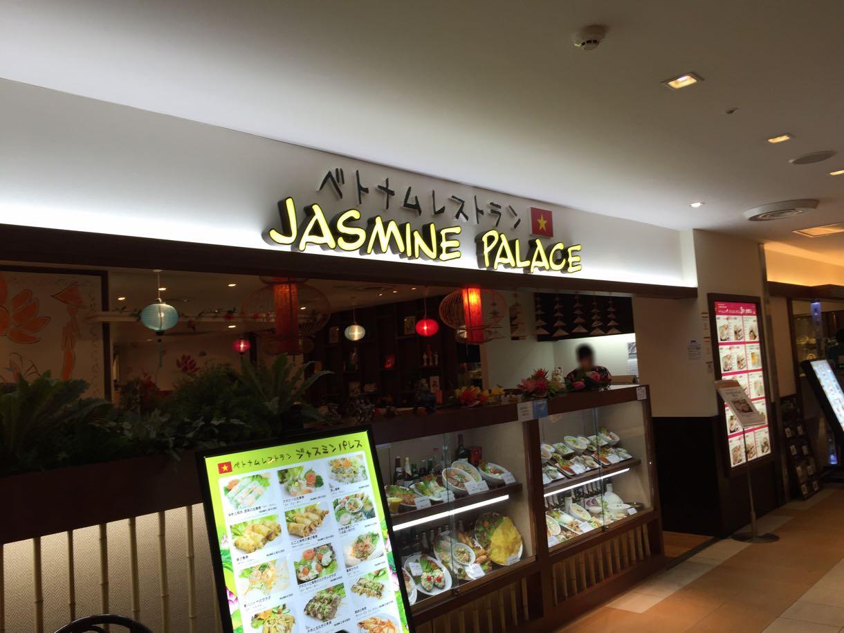[Å] 本場ベトナム!横浜駅「ジャスミンパレス」のベトナム料理 ...