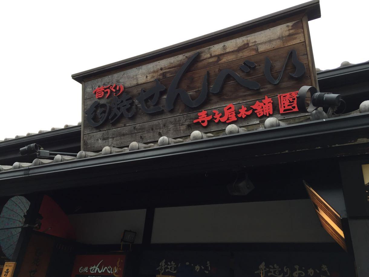 寺子屋本舗