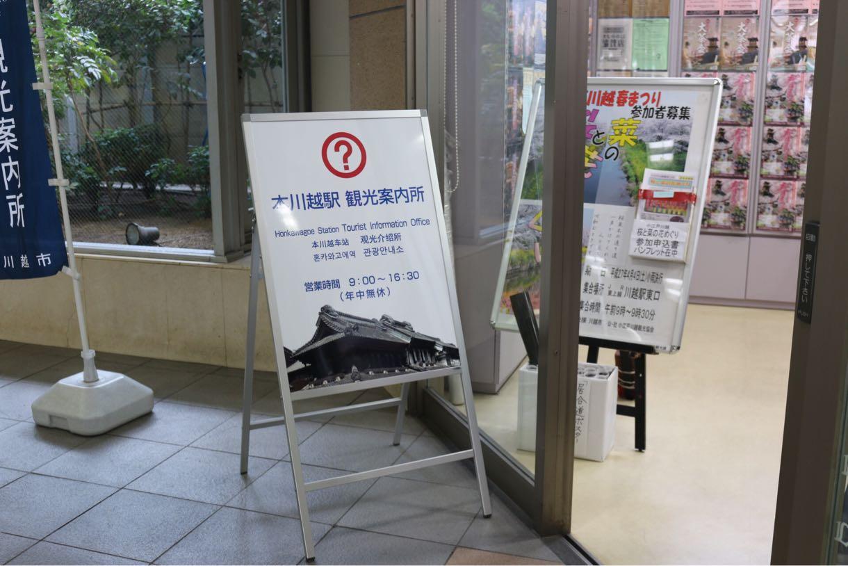 本川越 観光案内所