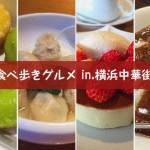 [Å] 横浜中華街でグルメツアーをした私が教える食べ歩きにおすすめなグルメまとめ