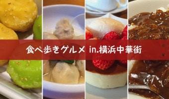 グルメツアー in.横浜中華街