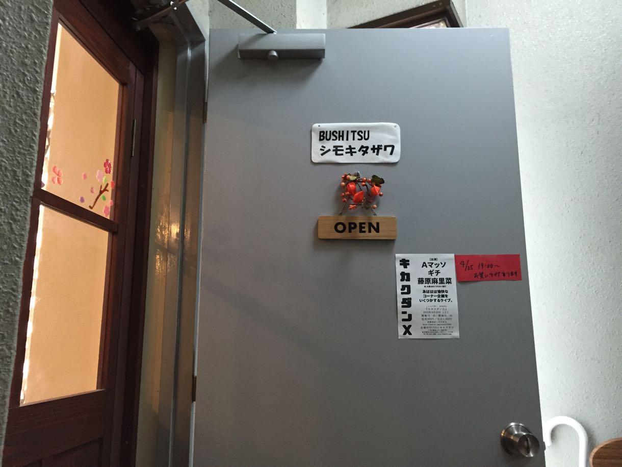 BUSHITSU入り口