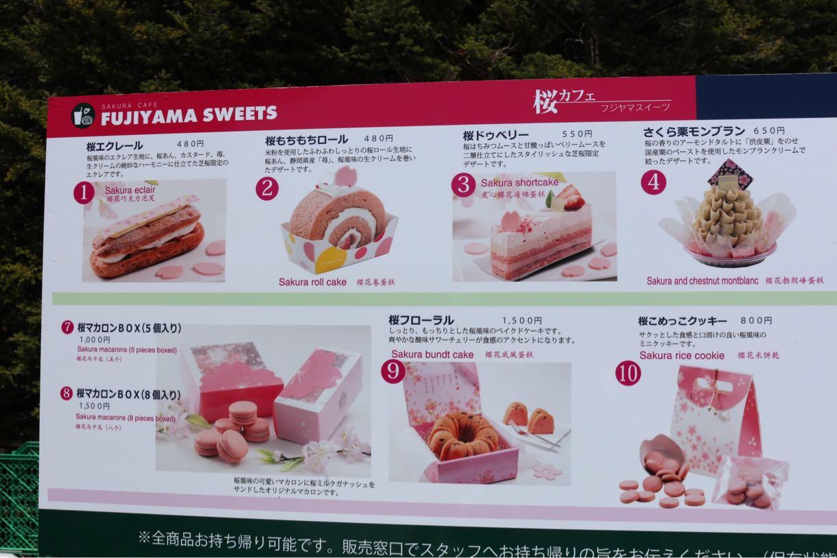 桜カフェメニュー