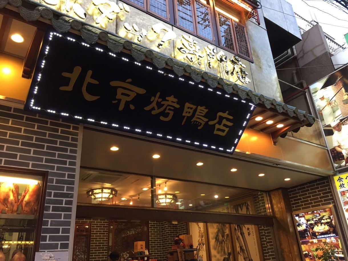 北京ダック専門店 ペキンカォヤーテン 外観