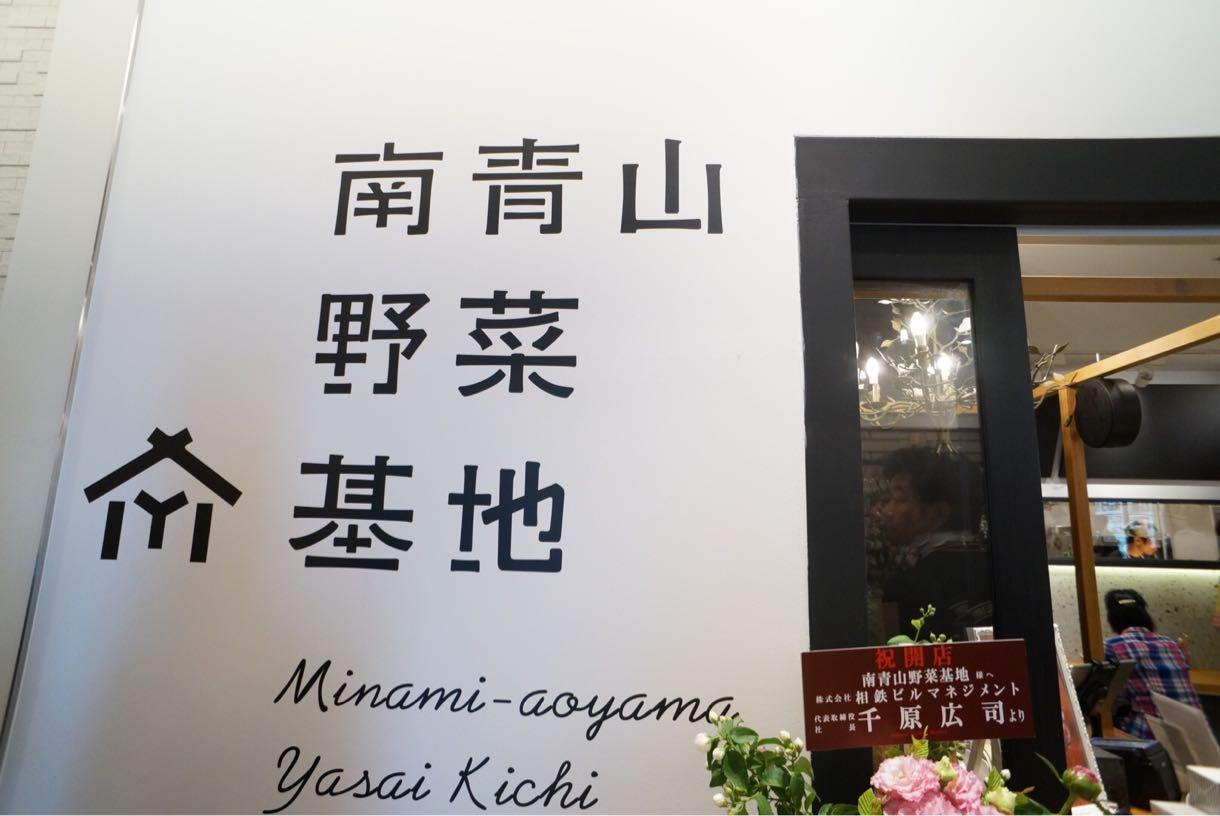 南青山野菜基地