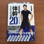 [Å] 体幹トレーニングを始めたい人に伝えたい。長友佑都 体幹トレーニング20の本がおすすめの理由