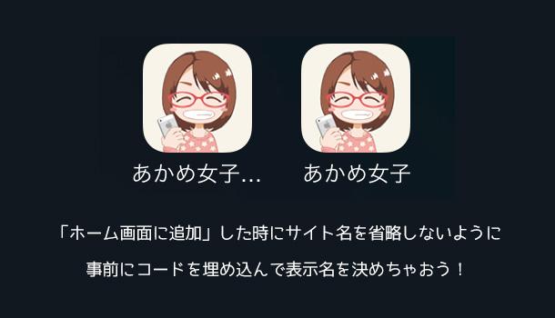 iPhone ホーム画面に追加