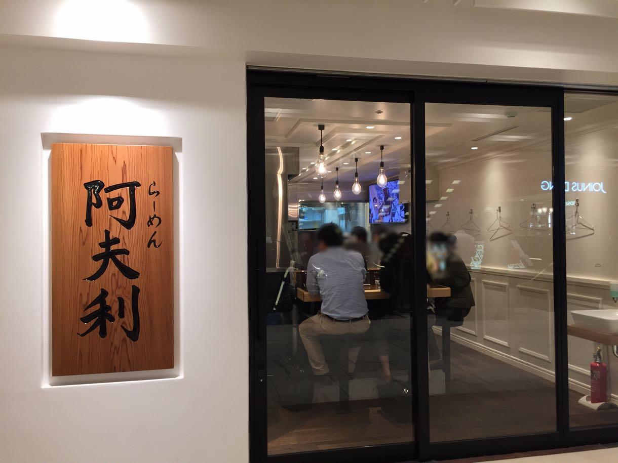 横浜駅ジョイナス地下1階にオープンした阿夫利