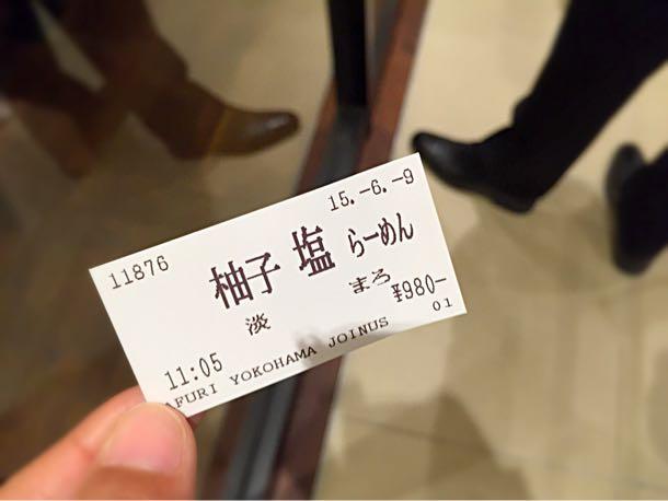 柚子塩らーめん 980円