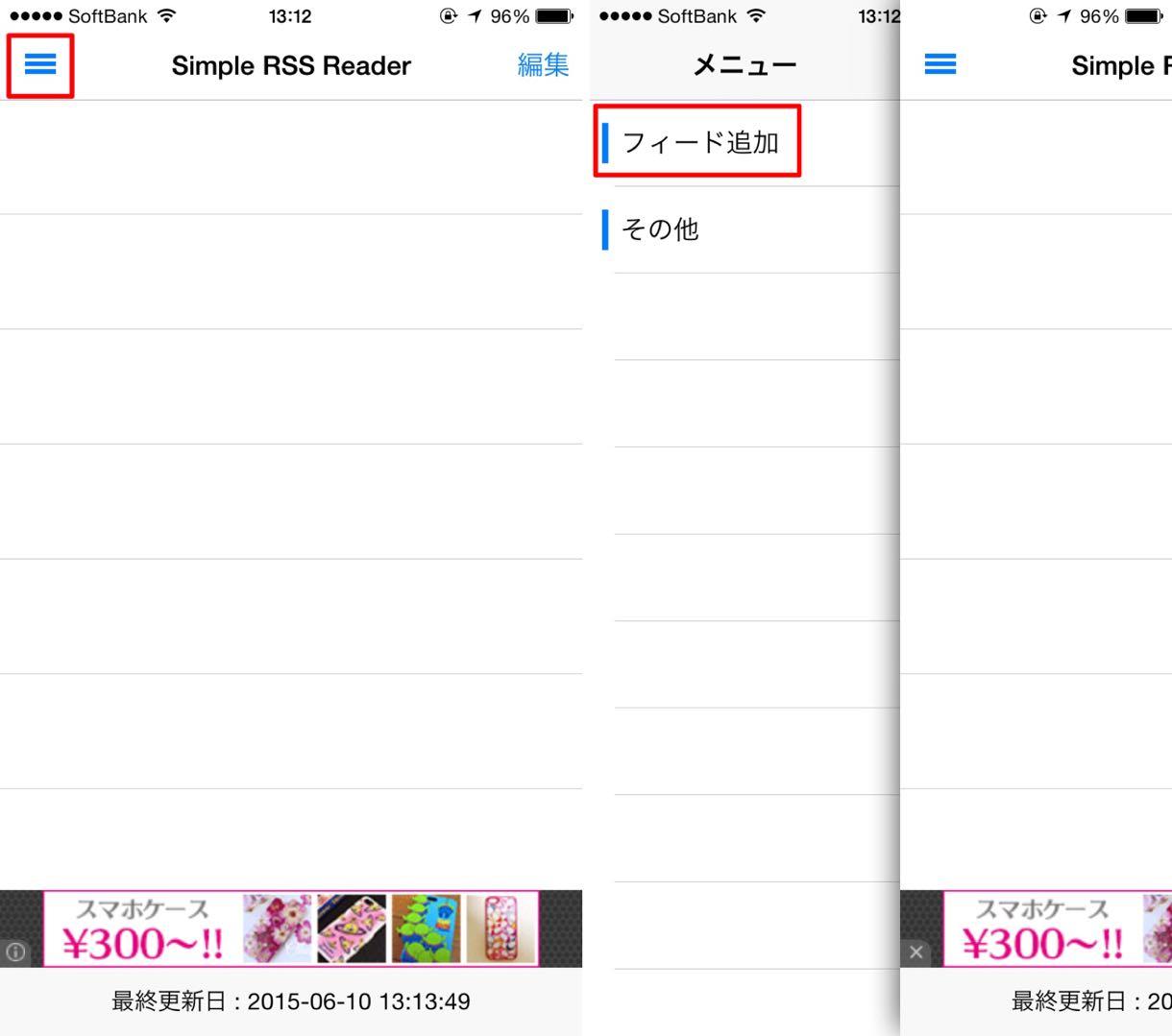 Simple RSS Reader フィード登録