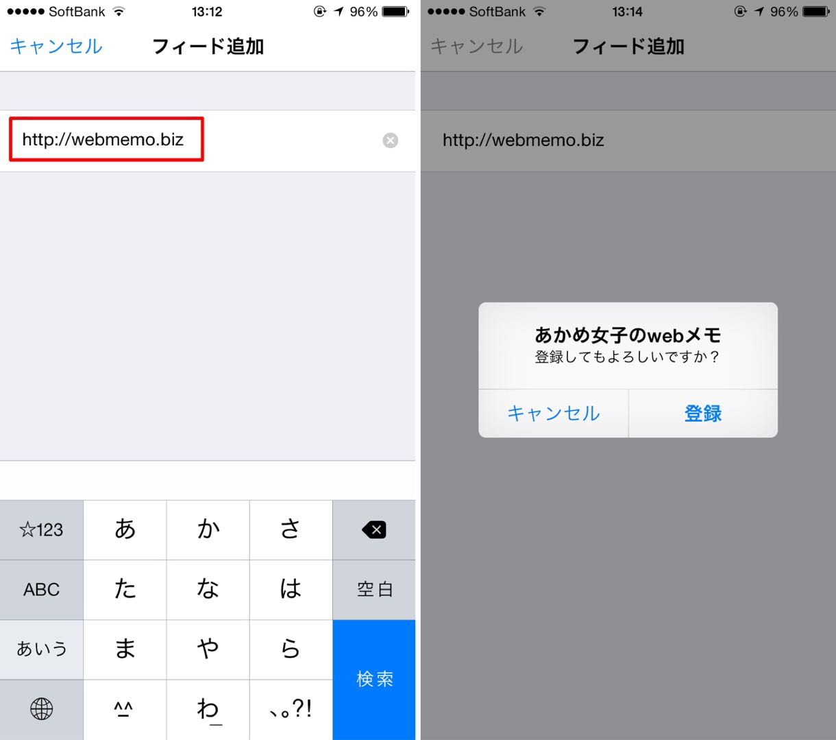Simple RSS Reader ブログ登録