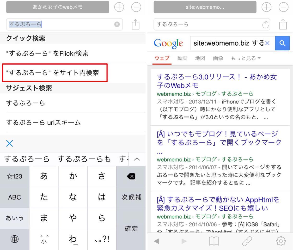 サイト内検索とFlickr検索