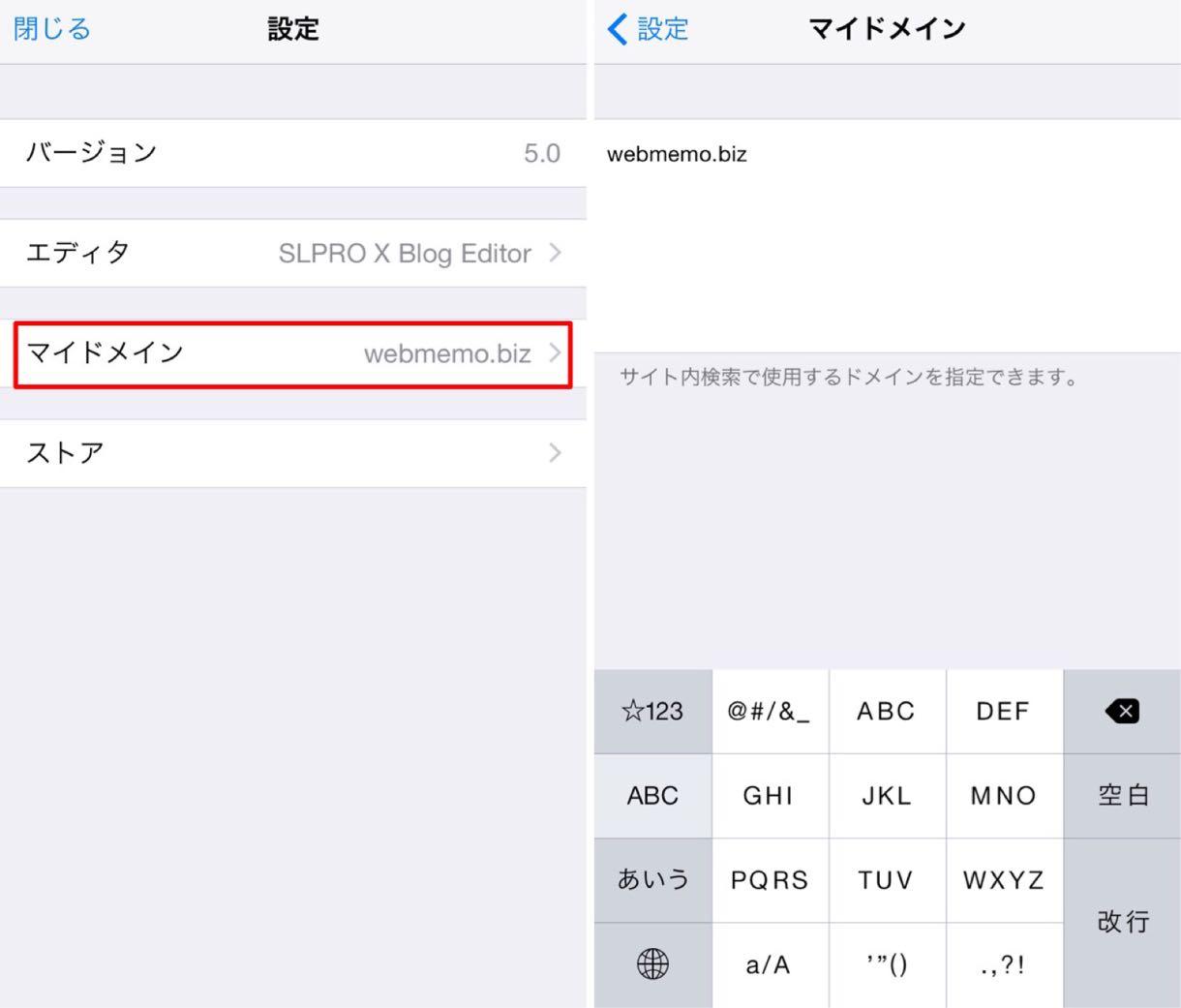 サイト検索のURL指定