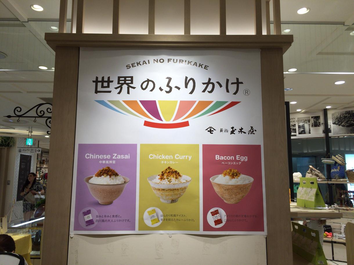 新橋玉木屋「世界のふりかけ」横浜