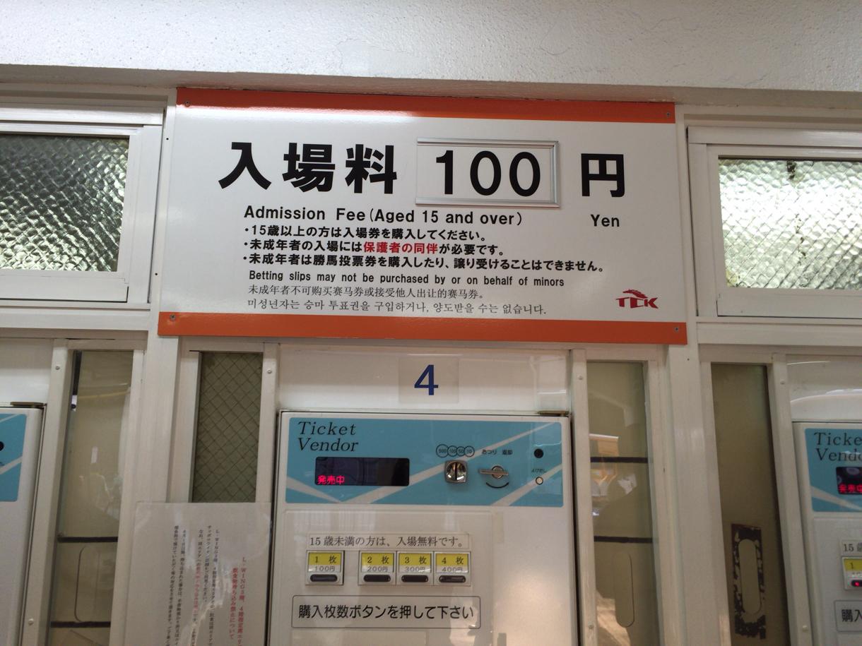入場料 100円