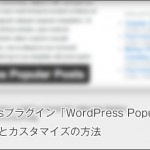 [Å]「WordPress Popular Post」をカスタマイズして任意の場所に表示させる方法(備忘録)