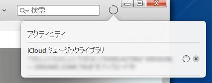 iCloudミュージックライブラリの更新状態