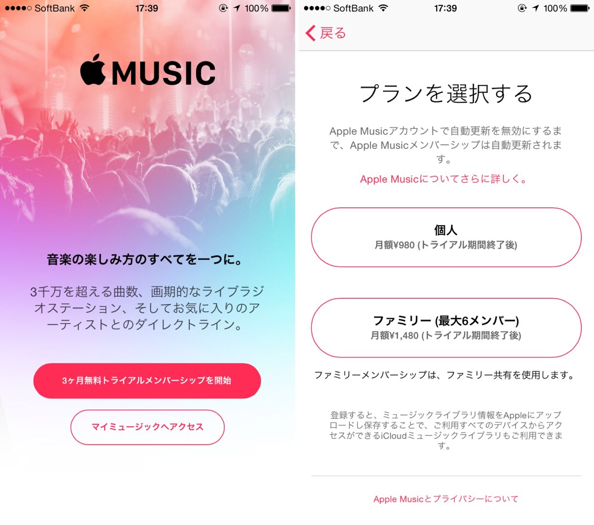Apple Musicの登録