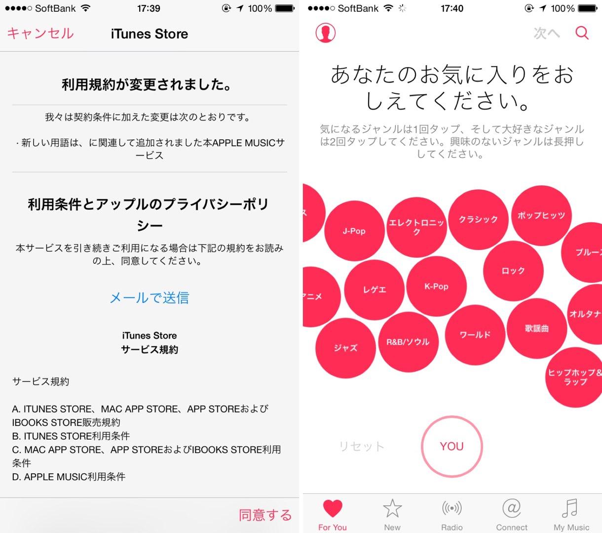 Apple Music スタート画面