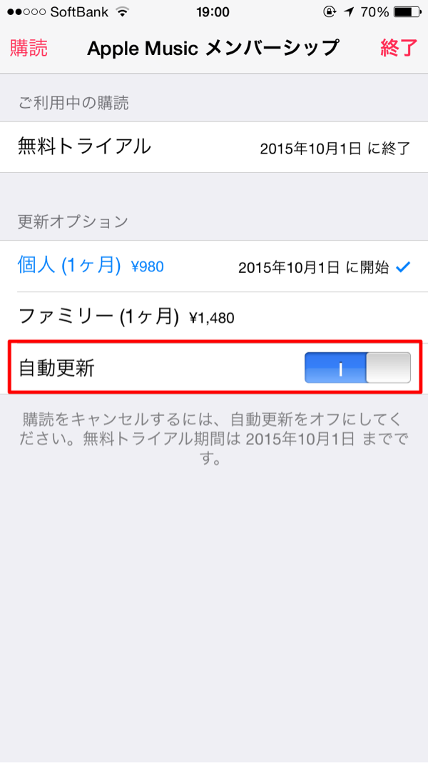 Apple Music 自動更新のOFF