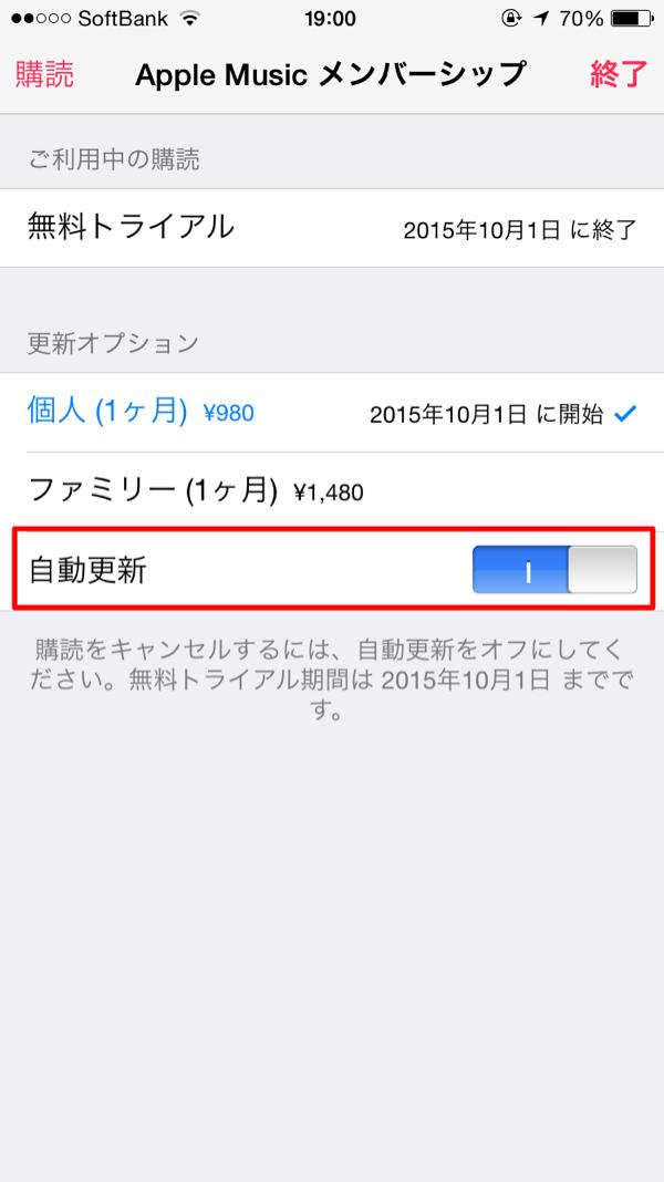 Apple Music 自動更新のOFF