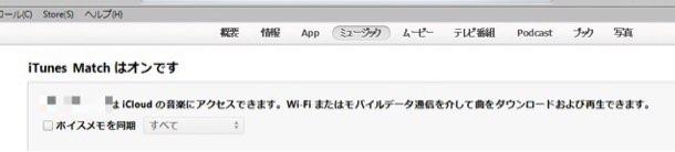 iTunes Matchがオン