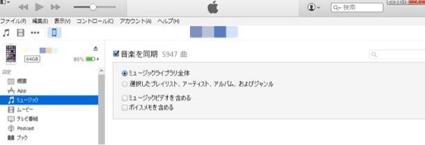 iTunesのデバイス「ミュージック」